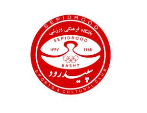 سپیدرود رشت - محمدعلی رفیعی - توحید غلامی - مسعود رهنما - فرامرزالماسخاله