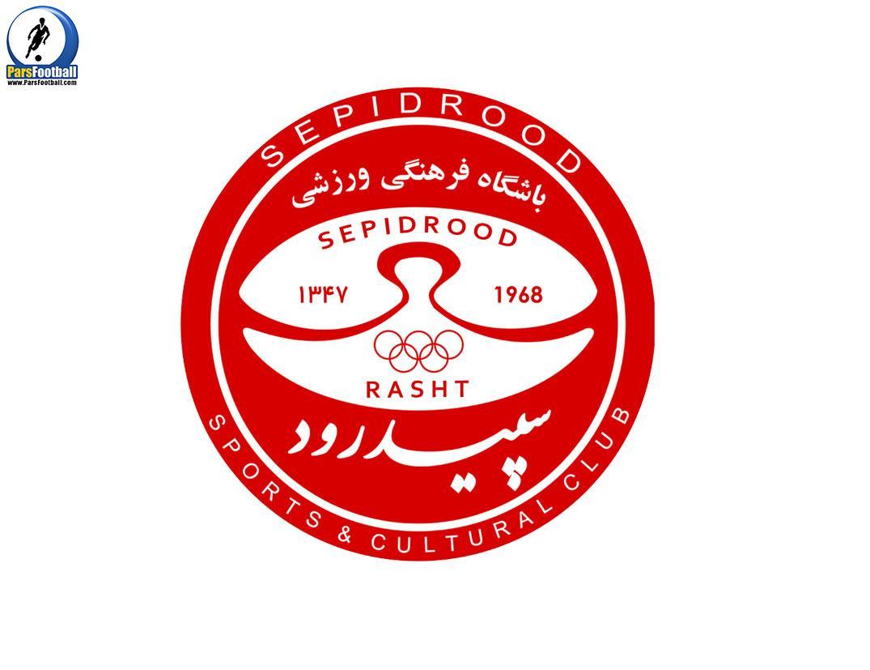 سپیدرود رشت - محمدعلی رفیعی