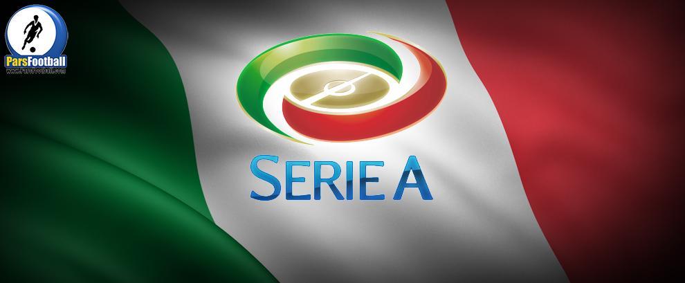سری آ ایتالیا