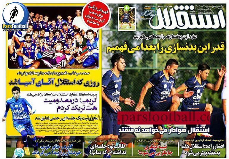 روزنامه استقلال جوان 7 مرداد
