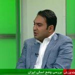 وضعیت اسکی ایران