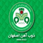 سوپر جام - ذوب آهن اصفهان