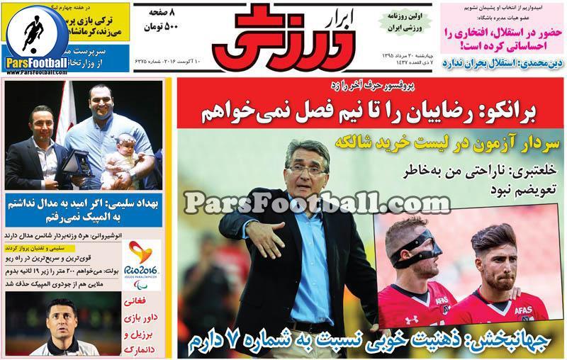 روزنامه ابرار ورزشی چهارشنبه 20 مرداد 95