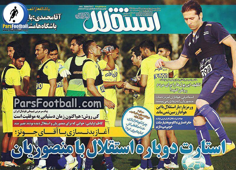 روزنامه روزنامه استقلال جوان چهارشنبه 27 مرداد 95