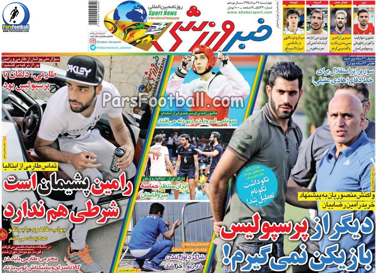 روزنامه خبر ورزشی چهارشنبه 27 مرداد 95