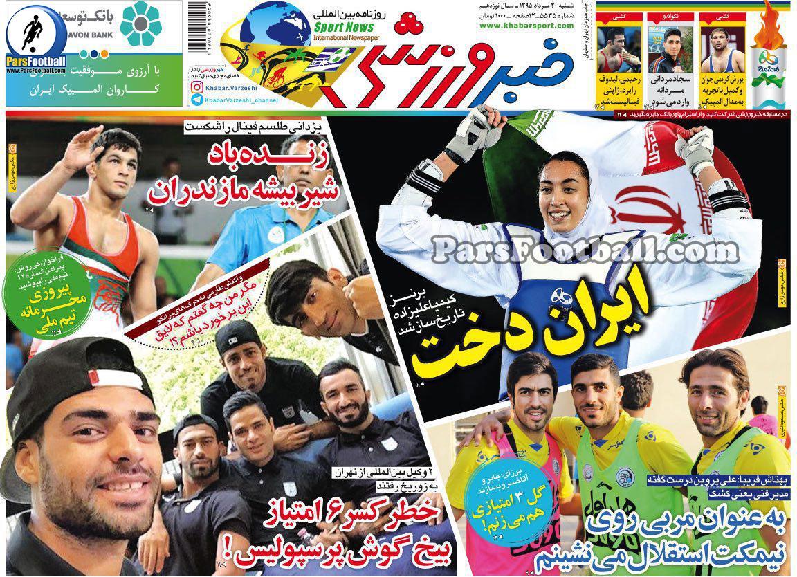 روزنامه خبر ورزشی شنبه 30 مرداد 95