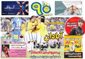 روزنامه نود