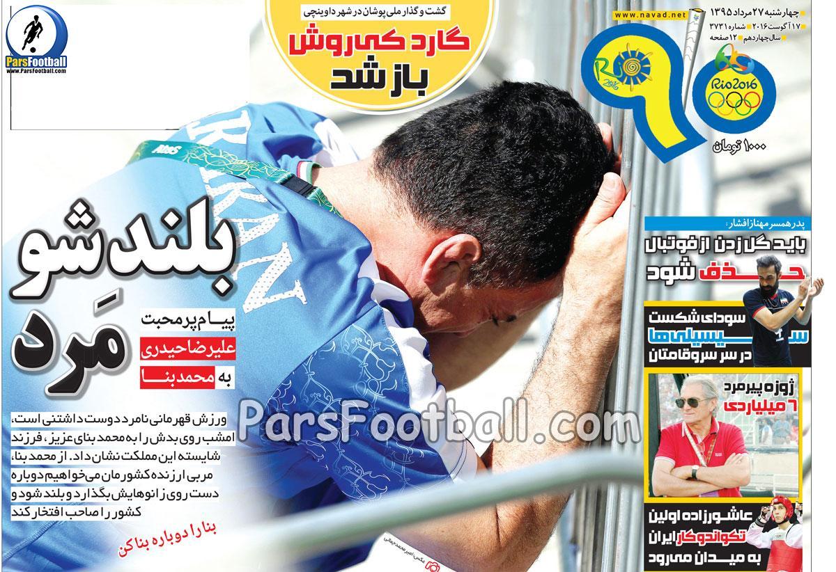 روزنامه نود چهارشنبه 27 مرداد 95