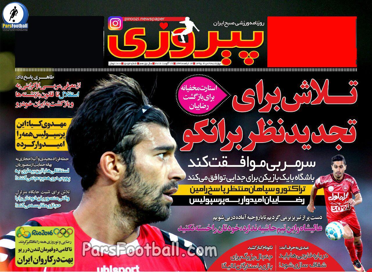 روزنامه پیروزی چهارشنبه 27 مرداد 95