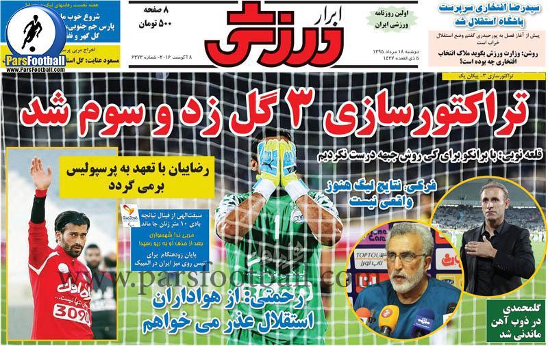 روزنامه ابرار ورزشی 18 مرداد