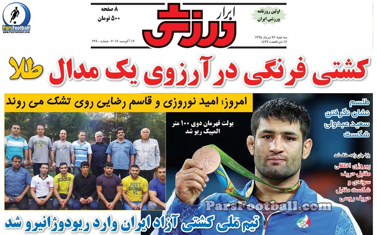 روزنامه ابرار ورزشی سه شنبه 26 مرداد 95