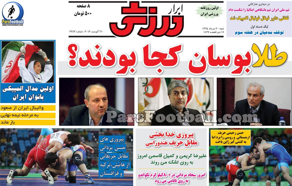 روزنامه ابرار ورزشی شنبه 30 مرداد 95