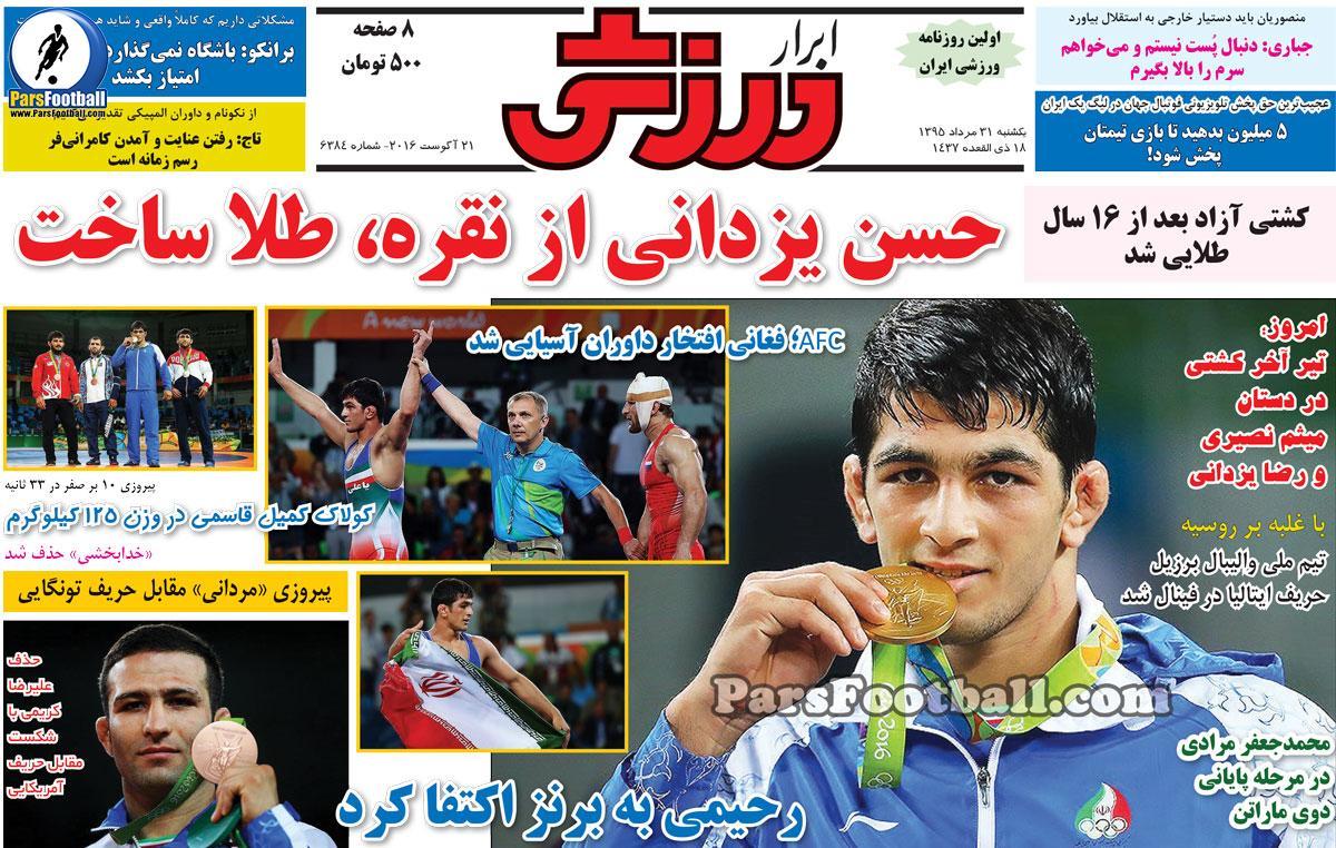 روزنامه ابرار ورزشی یکشنبه 31 مرداد 95
