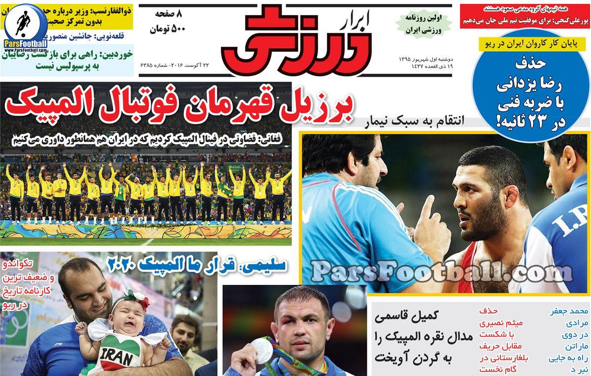 روزنامه ابرار ورزشی دوشنبه 1 شهریور 95