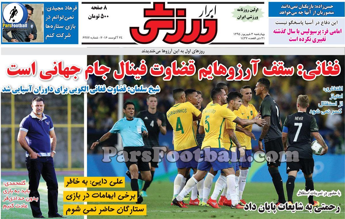 روزنامه ابرار ورزشی چهارشنبه 3 شهریور 95