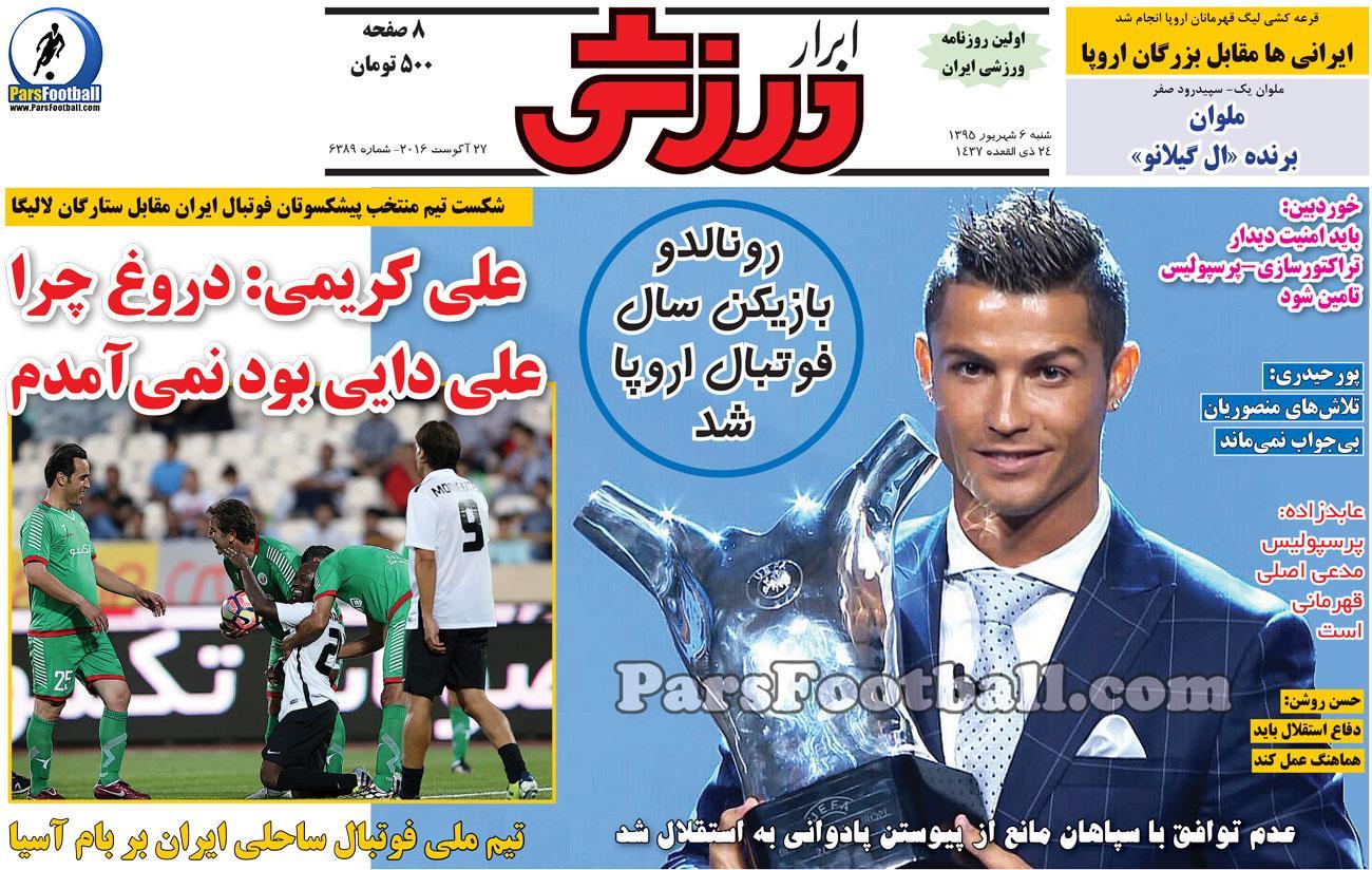 روزنامه ابرار ورزشی شنبه 6 شهریور 95