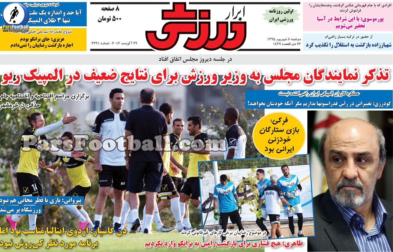 روزنامه ابرار ورزشی دوشنبه 8 شهریور 95