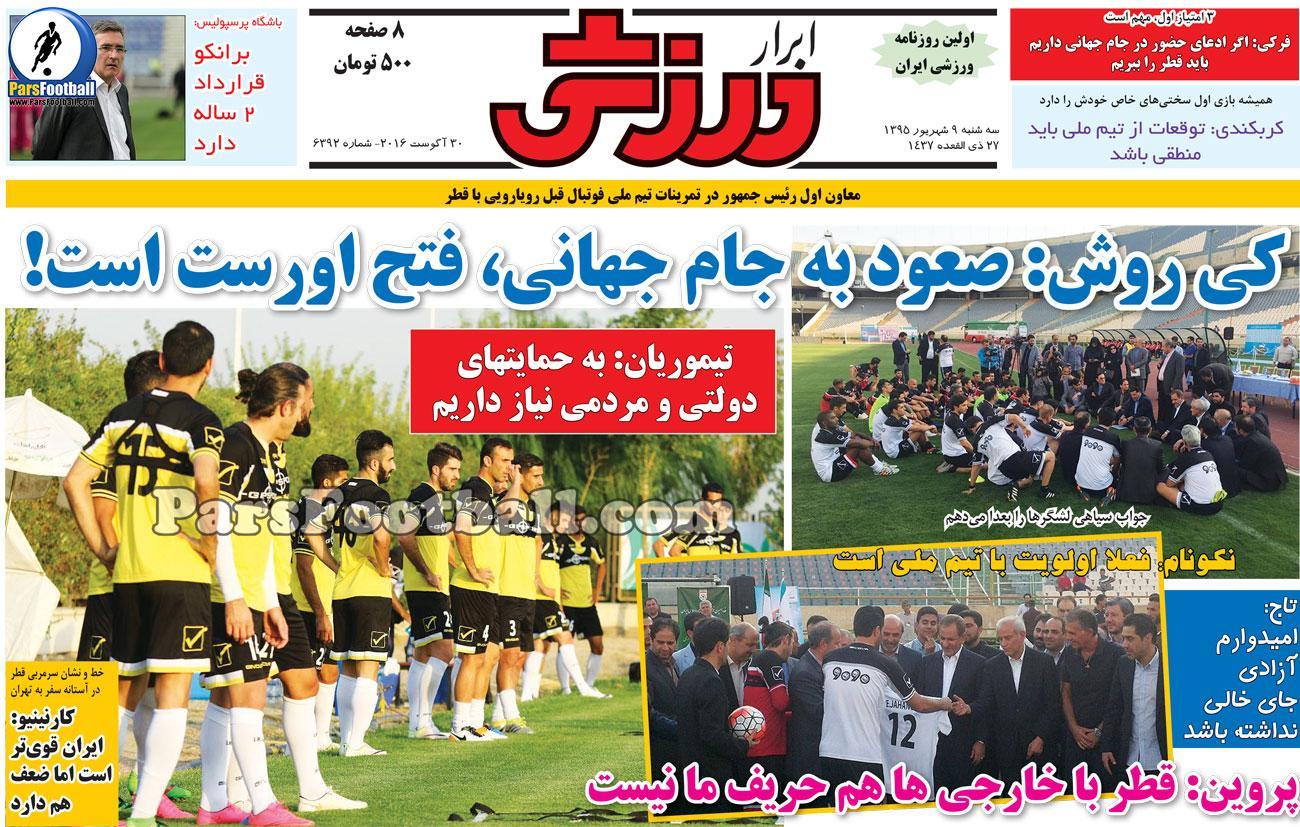 روزنامه ابرار ورزشی 9 شهریور 95