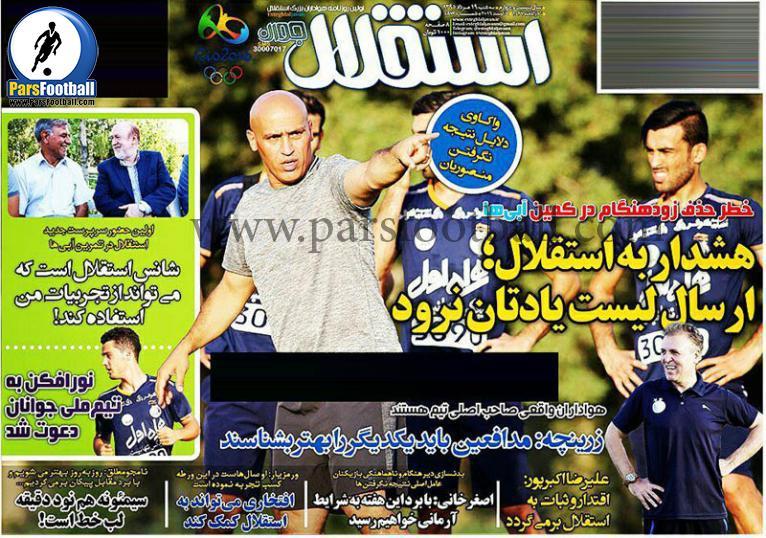 روزنامه استقلال جوان 19 مرداد
