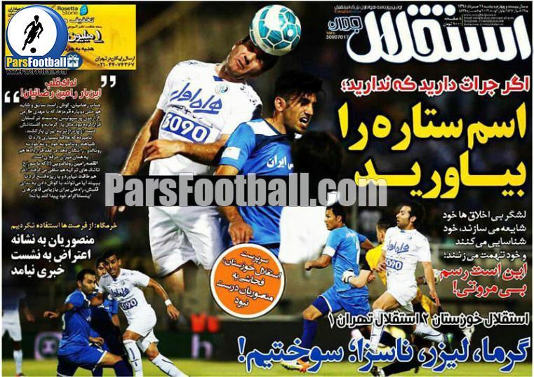 esteghlal-95-05-11