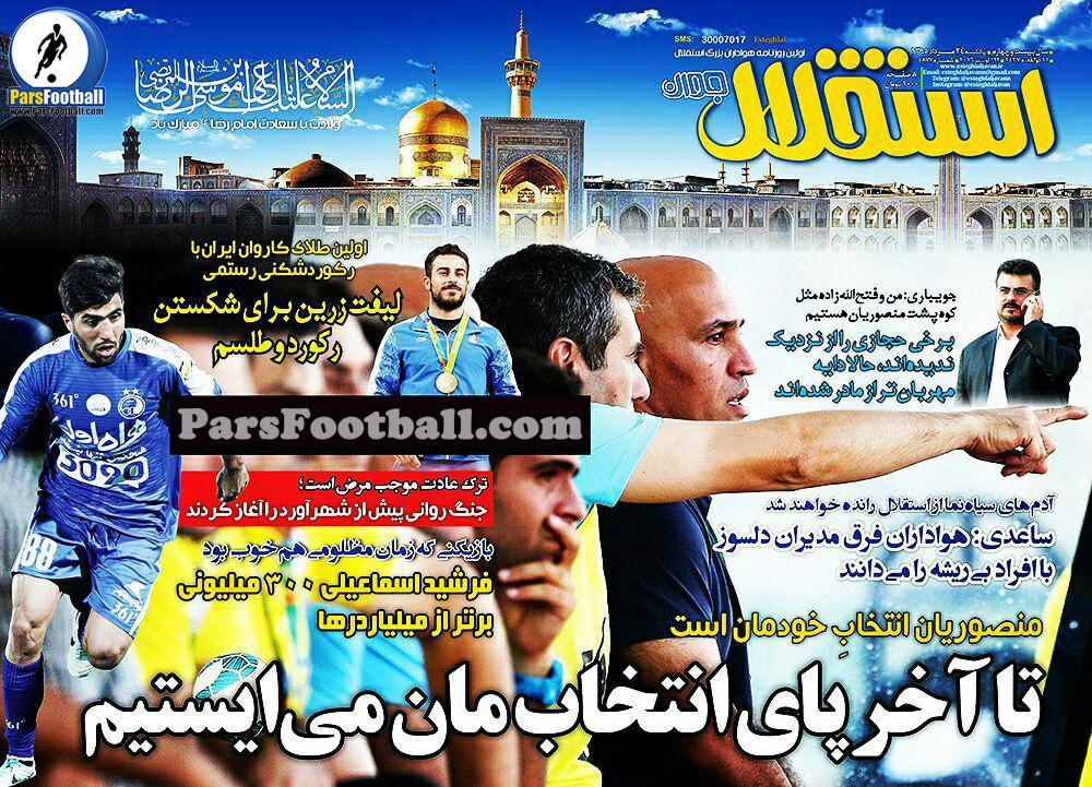 روزنامه استقلال جوان یکشنبه 24 مرداد 95