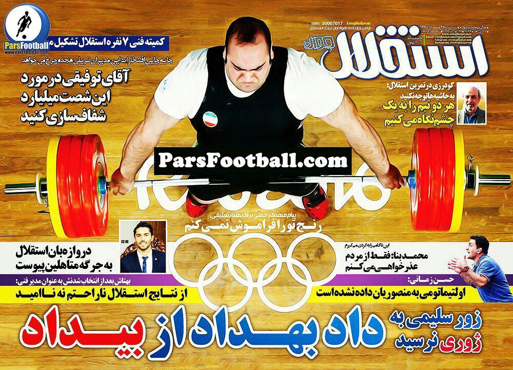 روزنامه استقلال جوان پنجشنبه 28 مرداد 95