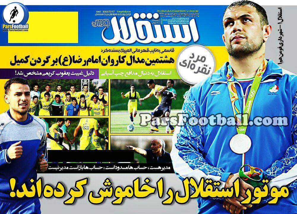 روزنامه استقلال جوان دوشنبه 1 شهریور 95