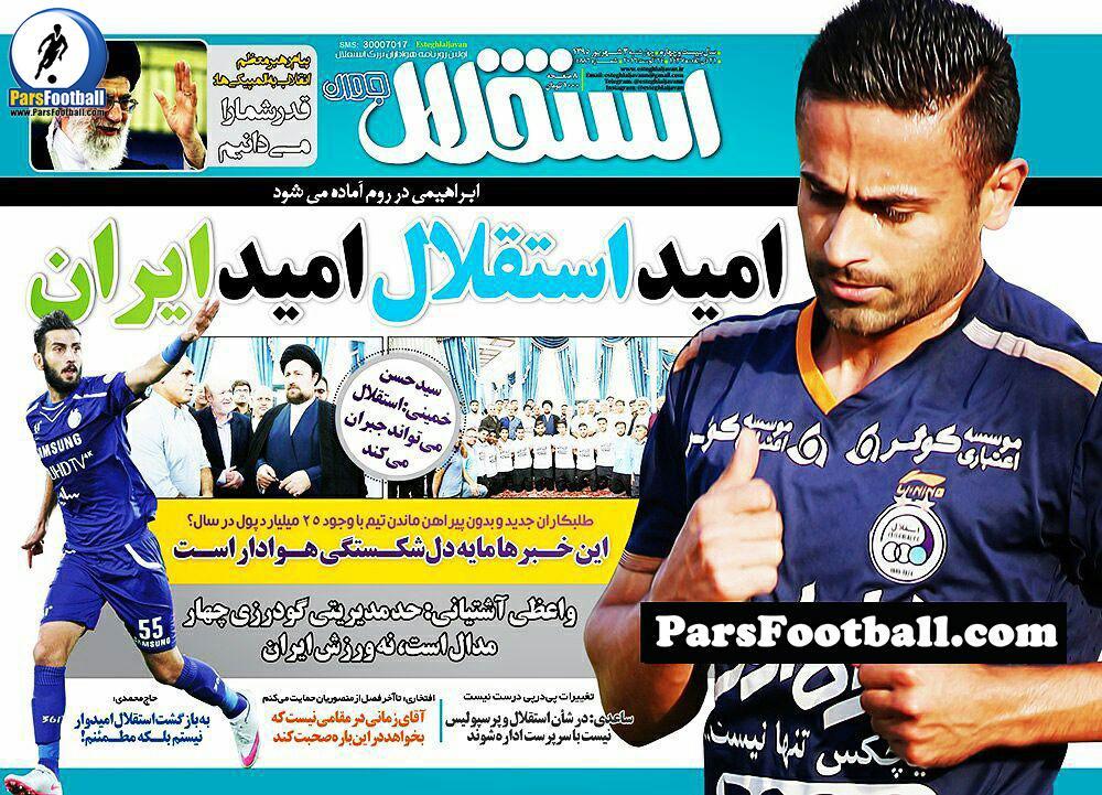 روزنامه استقلال جوان چهارشنبه 3 شهریور 95