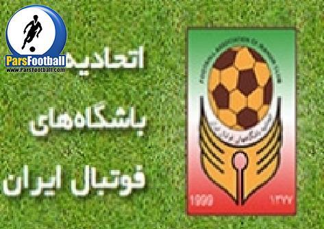 اتحادیه باشگاه های فوتبال ایران