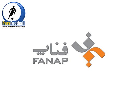 شرکت فناپ اسپانسر محیطی سازمان لیگ - اسپانسر رسمی لیگ برتر