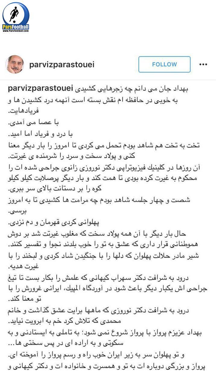 fb_parastoei