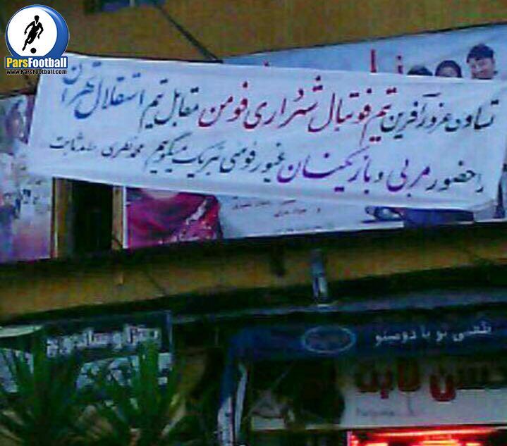 استقلال تهران و شهرداری فومن