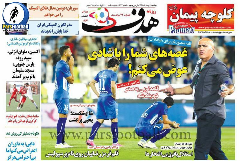 روزنامه هدف ورزشی 18 مرداد