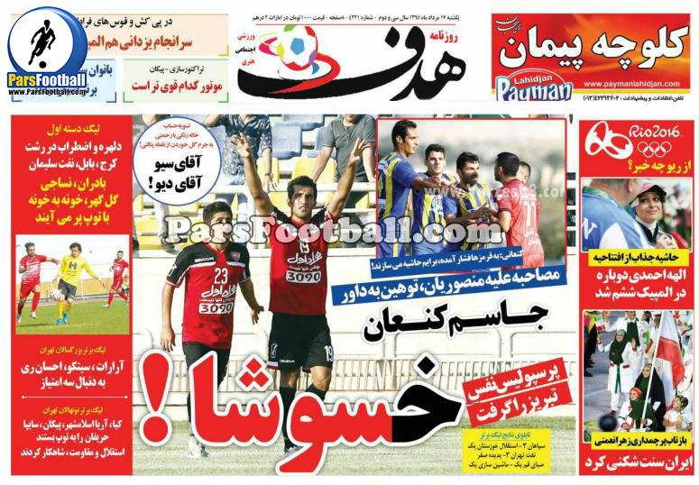 روزنامه هدف ورزشی یکشنبه 17 مرداد 1395