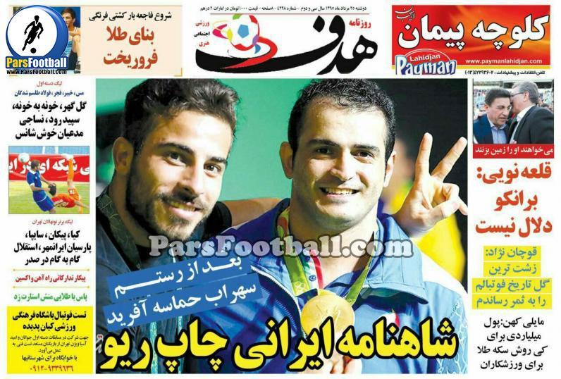 روزنامه هدف ورزشی دوشنبه 25 مرداد 95