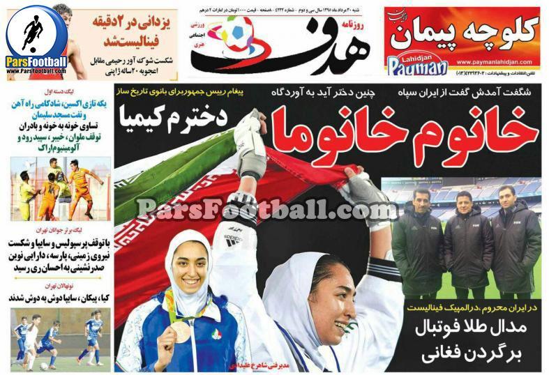 روزنامه هدف ورزشی شنبه 30 مرداد 95