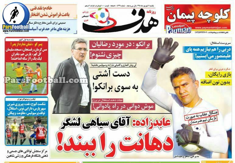 روزنامه هدف ورزشی یکشنبه 7 شهریور 95
