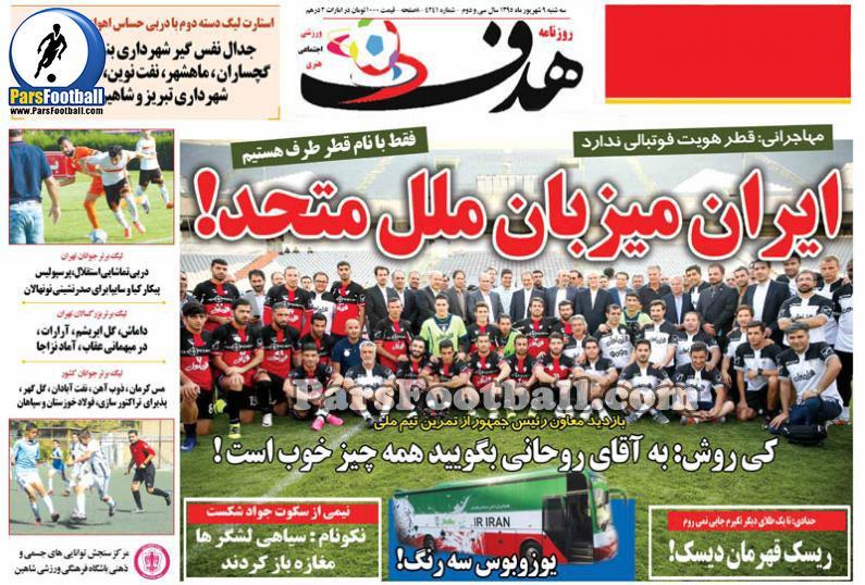 روزنامه هدف 9 شهریور 95