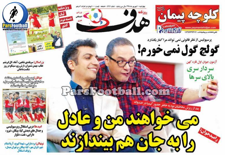 روزنامه هدف چهارشنبه 10 شهریور 95