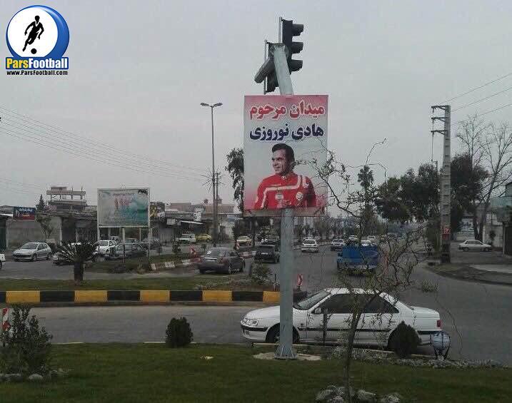 میدان هادی نوروزی