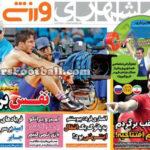 روزنامه همشهری ورزشی دوشنبه 25 مرداد 95