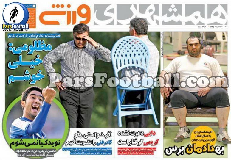روزنامه همشهری ورزشی سه شنبه 26 مرداد 95