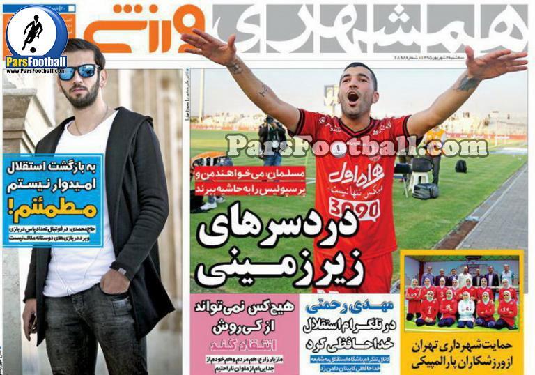 روزنامه همشهری ورزشی سه شنبه 2 شهریور 95