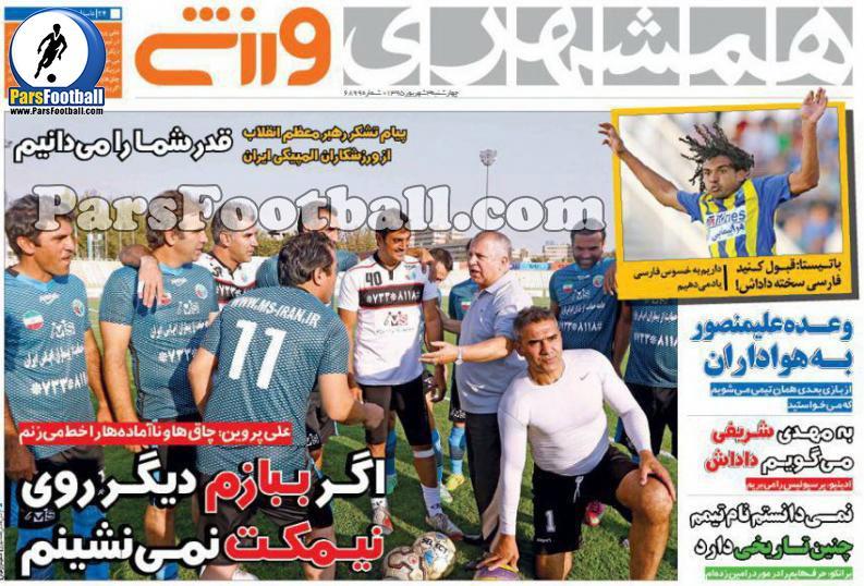 روزنامه همشهری ورزشی چهارشنبه 3 شهریور 95