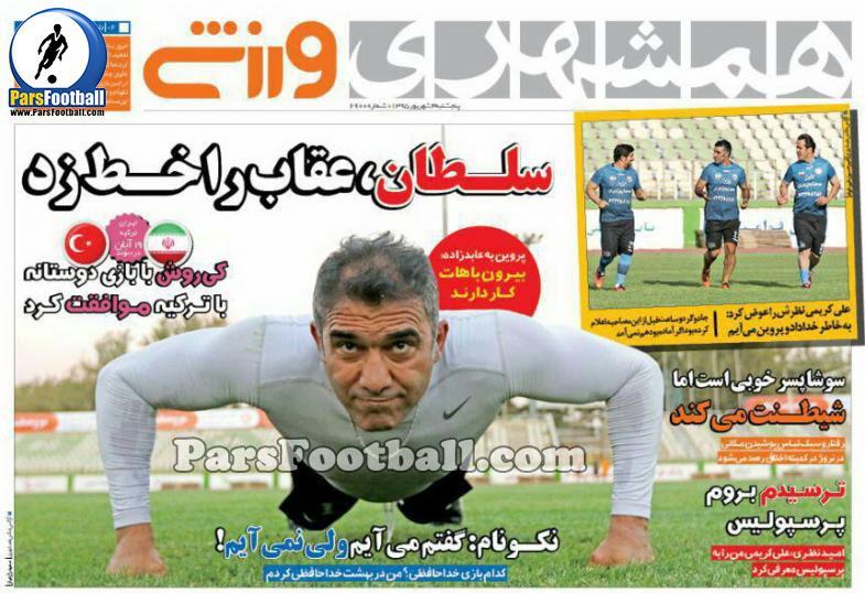 روزنامه همشهری ورزشی پنجشنبه 4 شهریور 95