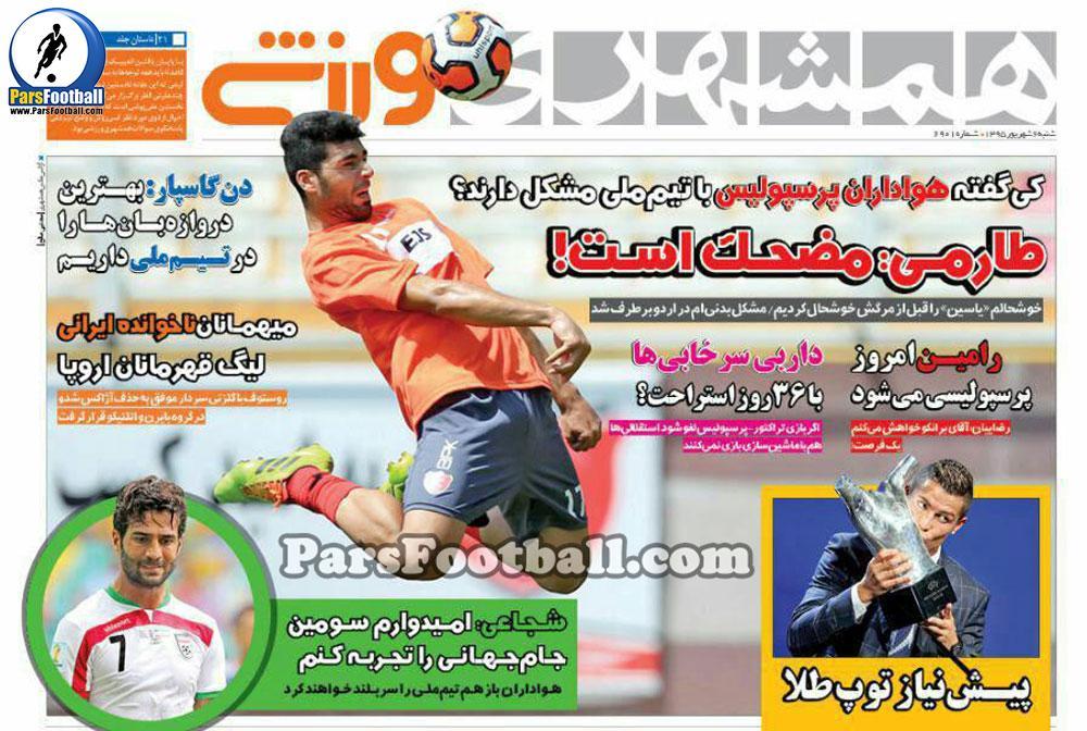 روزنامه همشهری ورزشی شنبه 6 شهریور 95