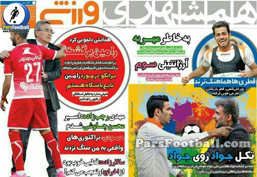 روزنامه همشهری ورزشی یکشنبه 7 شهریور 95