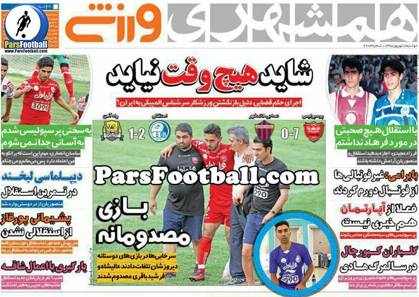 روزنامه همشهری ورزشی دوشنبه 8 شهریور 95