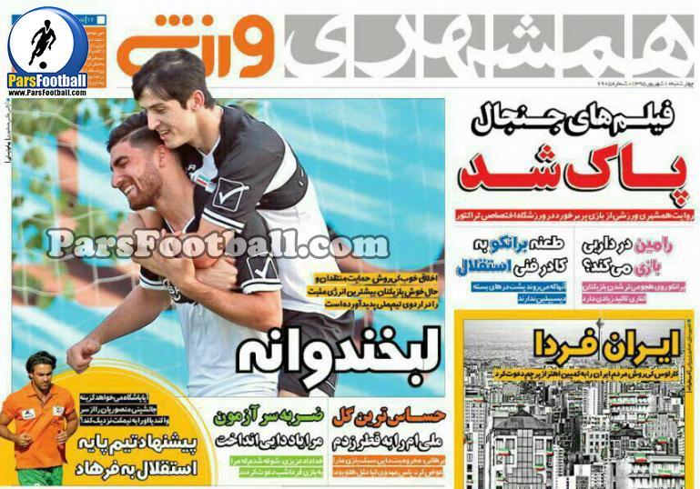 روزنامه همشهری ورزشی چهارشنبه 10 شهریور 95