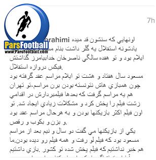 اینستاگرام عبدالصمد ابراهیمی